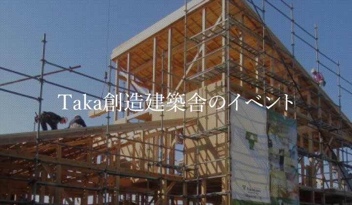 Taka創造建築舎のイベント