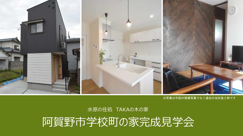 水原の住処 Takaの家 阿賀野市学校町の家完成見学会