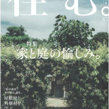 住む。2018年季刊秋 67号